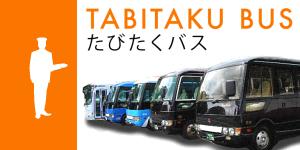 201612_tabitaku_pr_02_pr